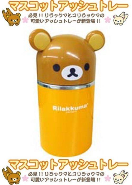 權世界@汽車用品 日本進口 Rilakkuma 懶懶熊 拉拉熊 懶熊耳朵造型 LED煙灰缸 RK-54