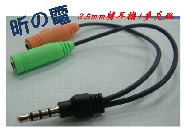 ^~NOVA成功3C^~電腦音頻轉換線3.5音源公頭單插口轉耳機 麥克風二合一轉接線耳麥一
