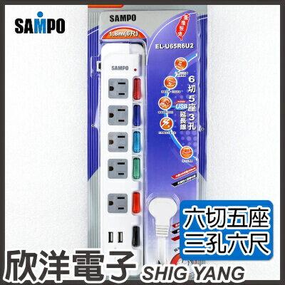 ※ 欣洋電子 ※ SAMPO 聲寶3孔6開關5插座2埠USB電源延長線/排插 1.8米(6尺)/1.8M/1.8公尺 (EL-U65R6U2)
