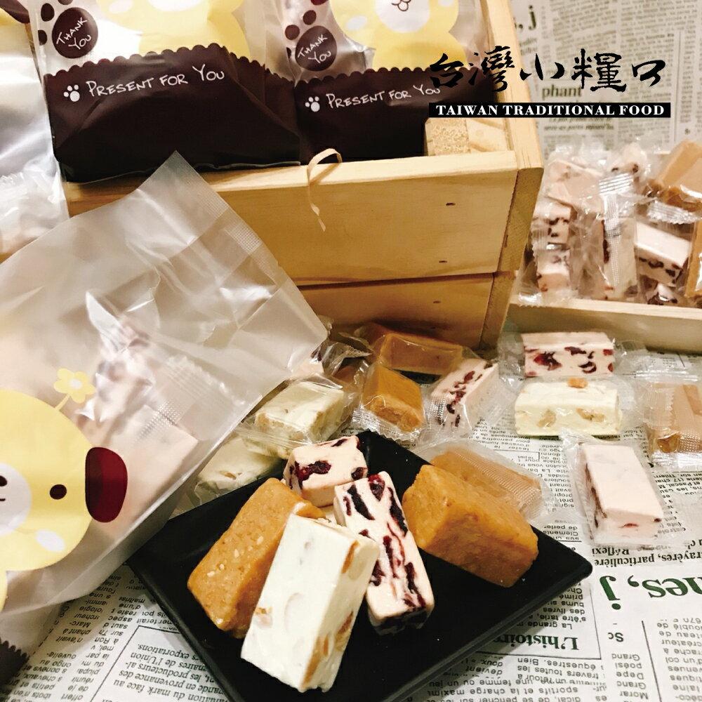【台灣小糧口】餅乾●牛軋糖單包$150,任選三包$349 1