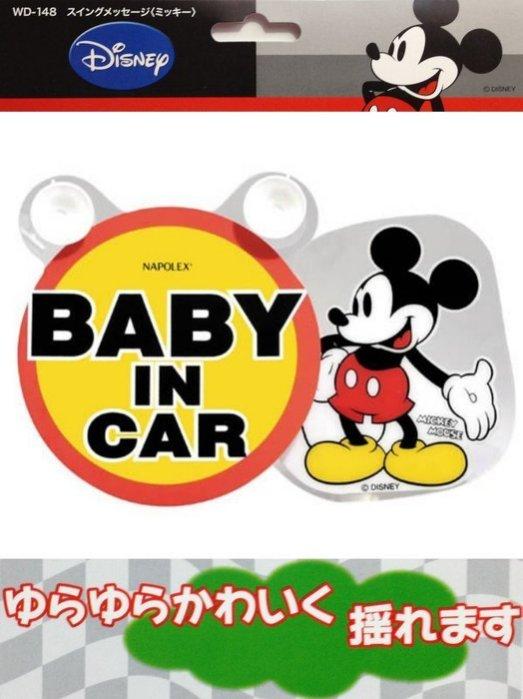 權世界@汽車用品 日本 NAPOLEX Disney 米奇 BABY IN CAR 標示警告牌(會擺動) WD-148