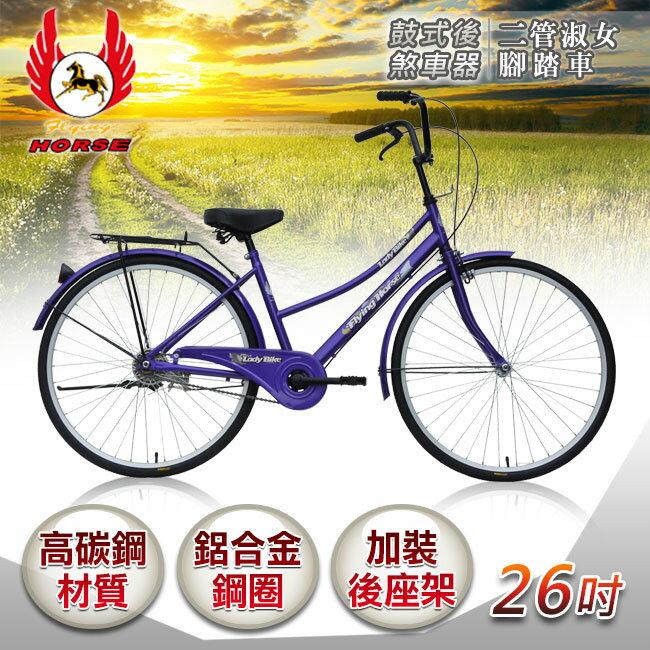 《飛馬》26吋二管淑女車-紫色(526-02-3)