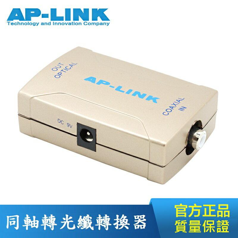 【生活家購物網】AP-LINK COAXIAL 同軸轉光纖 TOSLINK轉換器 同軸進 光纖出