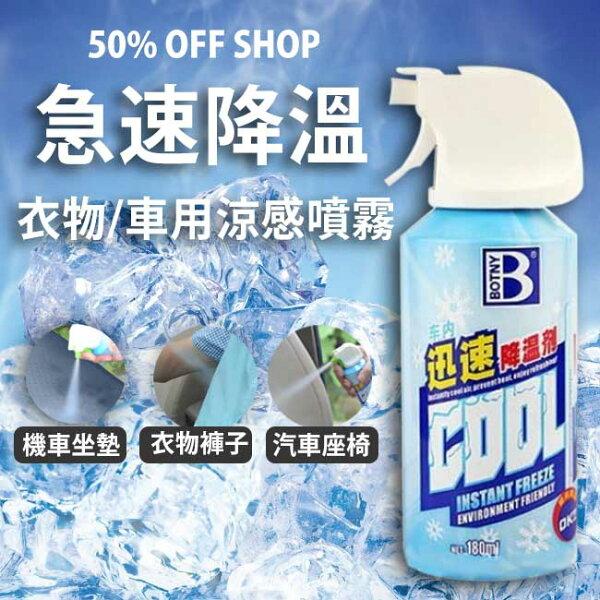50%OFFSHOP急速降溫冰爽噴霧大容量兩用型(衣物+車用)【AT036478DN】