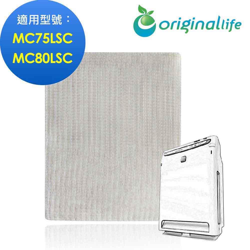 空氣清淨機濾網 適用大金:MC75LSC、MC80LSC【OriginalLife】長效可水洗