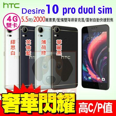 HTC Desire 10 pro 4/64G 旗艦機等級拍照 智慧型手機 免運費