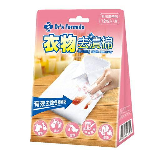 【購購購】台塑生醫 衣物去漬棉(12入/盒) 【攜帶型】