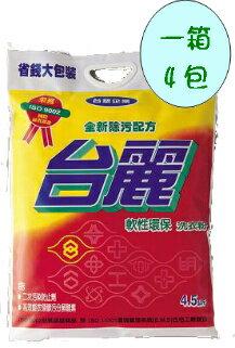 【購購購】台塑生醫 台麗軟性環保洗衣粉4.5kg*4包 / 箱購 0