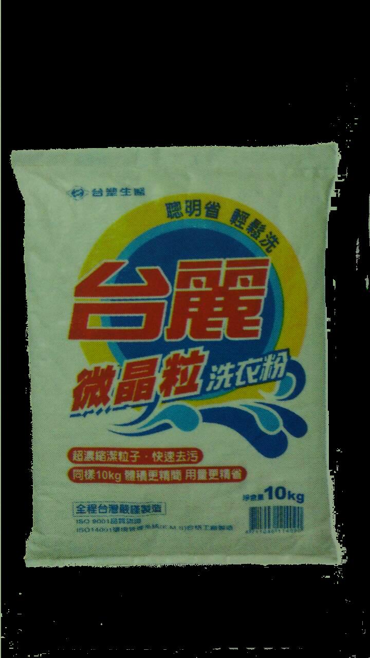 【購購購】台塑生醫 台麗微晶粒洗衣粉10kg*2袋