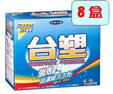 【購購購】台塑生醫 台塑強效濃縮洗衣粉1.2kg*8盒 / 箱購 0