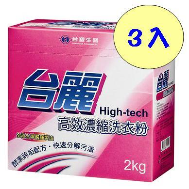 【購購購】台塑生醫 台麗高效濃縮洗衣粉2kg*3盒