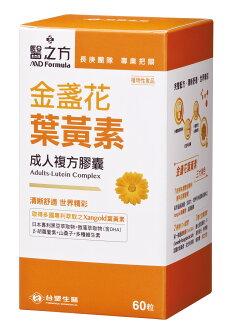 【購購購】台塑生醫 成人金盞花葉黃素複方膠囊(60粒/盒)