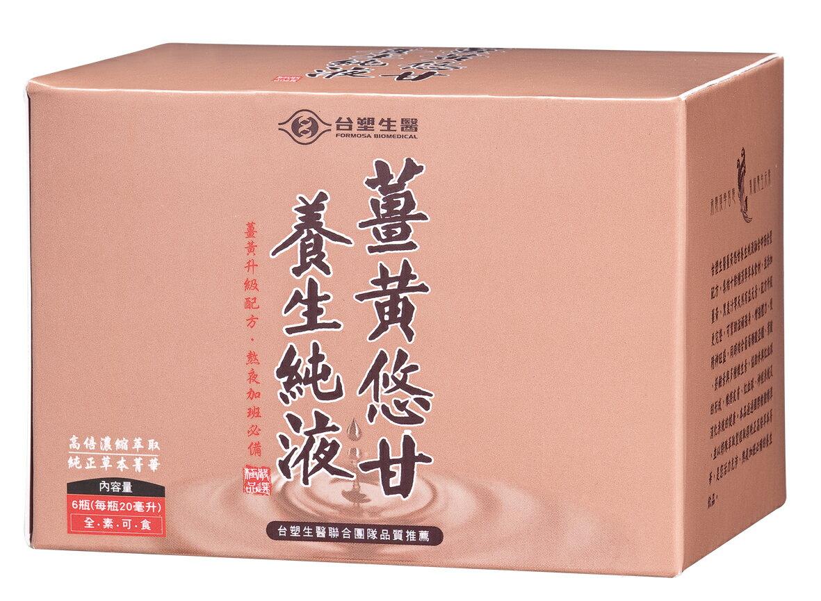 【購購購】台塑生醫 薑黃悠甘養生純液(6入/盒)