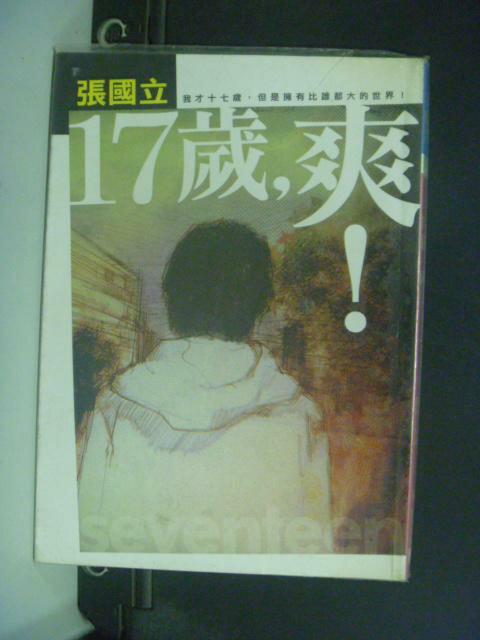 【書寶二手書T3/一般小說_KKR】17歲, 爽_張國立