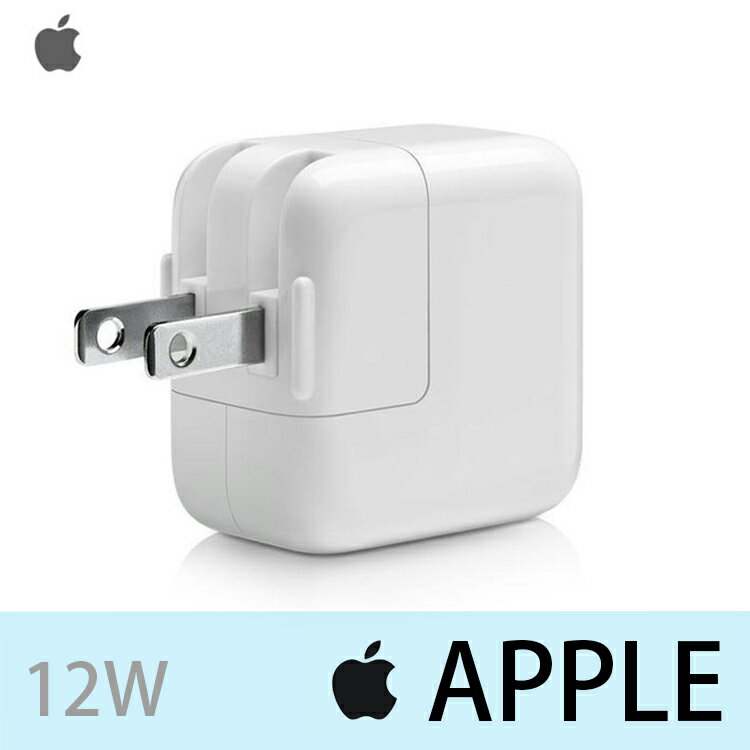 【12W】Apple iPad 原廠旅充頭/USB充電器/旅充 iPad Air/iPad 5/Air 2/iPad 2017版/mini 3/mini 4/Pro/iPad/iPad 2/New i..