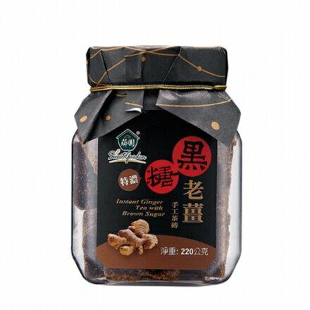 薌園 黑糖老薑手工茶磚(220g)_黑糖磚