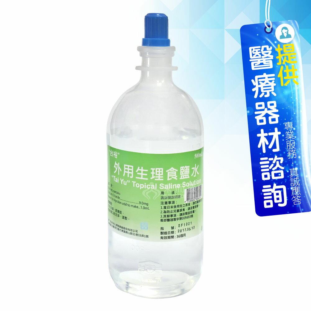 台裕 外用生理食鹽水 沖洗食鹽水 500ml 每箱30瓶販售