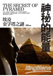 神秘的能量:埃及金字塔之謎