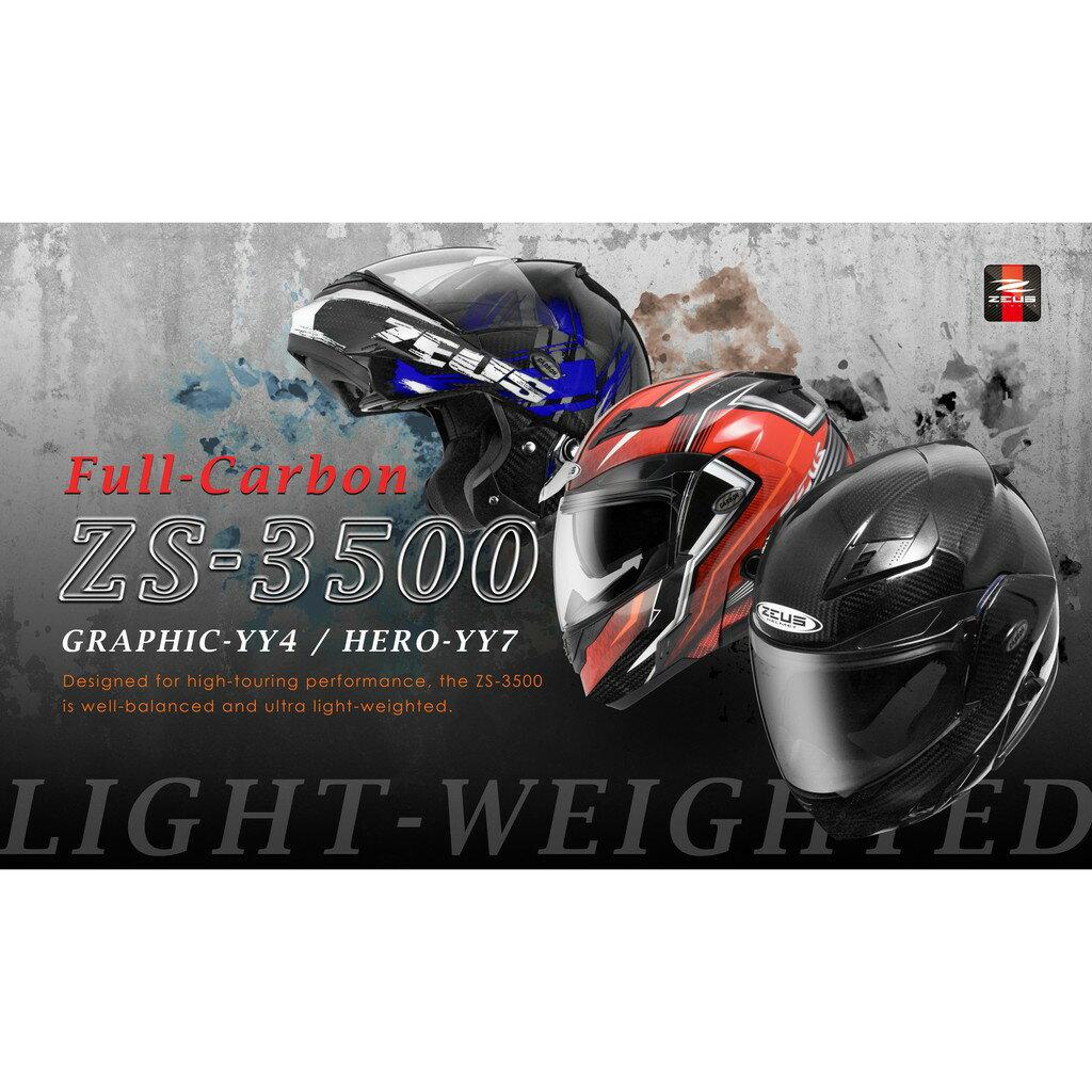 NP helmet現貨⭕ZEUS ZS-3500全碳纖維可掀式全罩安全帽 買就送全新MOTO A1乙組!