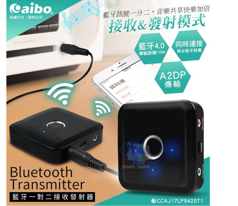 【鈞嵐】aibo 藍牙一對二音源接收/發射器 WIFI 藍芽4.0 喇叭 音響 耳機 手機 平板 筆電 OO-50U2