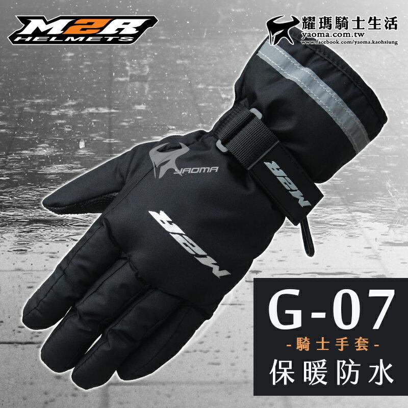 M2R防水手套 G07 / G-07 ☆保暖 防寒 防風手套☆ 騎士手套『耀瑪騎士機車安全帽部品』