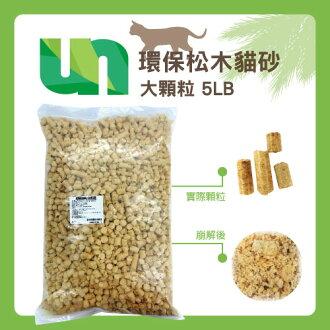 【省錢季】UN 環保松木貓砂(大顆粒) 5LB*2包組 -特價69元 >1組可超取(Z10507016)