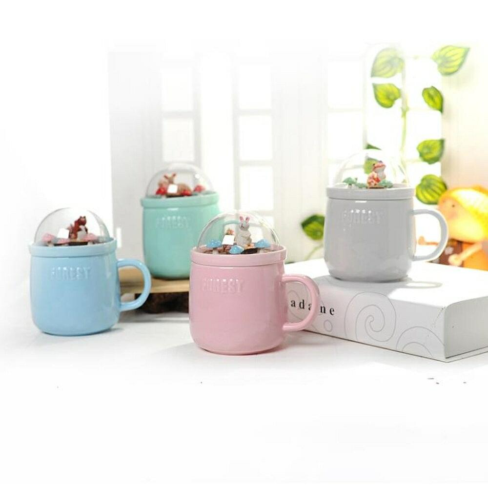 馬克杯 創意馬克杯3D立體微景觀陶瓷杯辦公室帶蓋勺喝水杯簡約情侶奶茶杯 清涼一夏特價