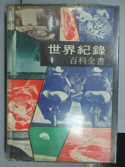~書寶 書T1/歷史_ORU~世界紀錄百科全書_民64