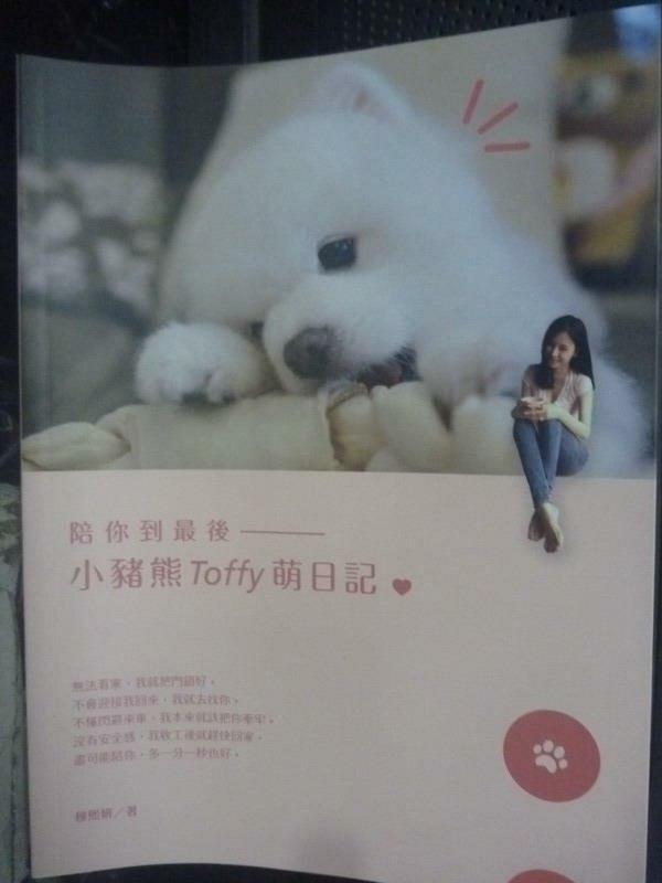 【書寶二手書T3/寵物_XBP】陪你到最後-小豬熊Toffy萌日記_穆熙妍