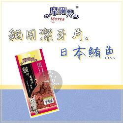 +貓狗樂園+ Mores 摩爾思。貓用潔牙片。日本鮪魚。40g $55