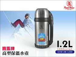 快樂屋♪ 日本寶馬牌 304不鏽鋼高型保溫壺 1200cc/1.2L 保溫罐 SHW-AB-1200