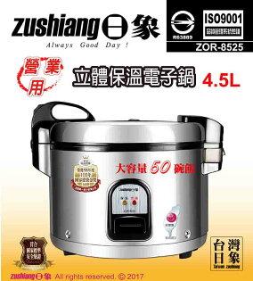 鏡感樂活市集:中華豪井日象立體保溫電子鍋4.5L(50碗飯)25人份ZOR-8525