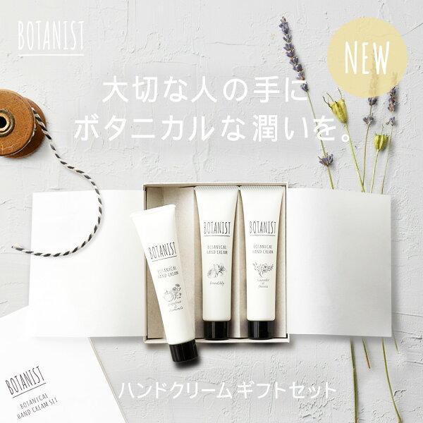 日本必買免運代購-日本kobe-beauty-laboBOTANIST護手霜三入組套bota-bodyhandcream-btn18024st。共1色