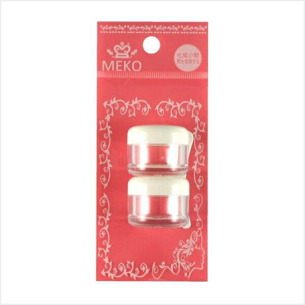 MEKO分裝圓瓶2入 D-011/分裝罐/分裝藥罐/分裝瓶