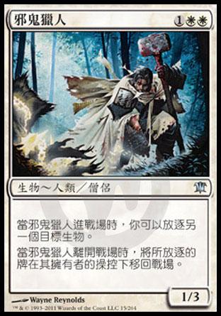 【Playwoods】MTG 魔法風雲會 Innistrad 依尼翠 ISD NO. 15 中文版 邪鬼獵人 Fiend Hunter U卡 (白卡非普 白 生物 人類 僧侶)