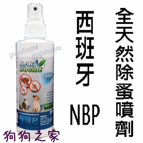 ~狗狗之家~西班牙NBP全天然防蚤噴劑~天然成分安全無毒(200ml)