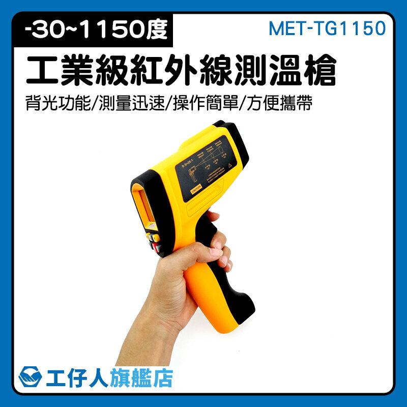 『工仔人』高溫計 MET-TG1150 測量工具 CE工業級 測溫槍推薦 一年保固 測溫度槍