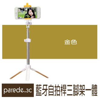 自帶三腳架藍芽自拍桿 藍牙自拍棒 無線 通用型 站立自拍器 伸縮桿 皮革材質 金色【Parade.3C派瑞德】