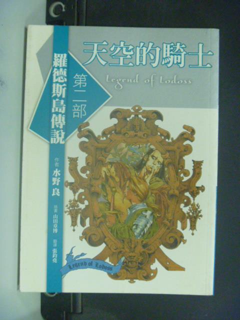 【書寶二手書T3/一般小說_JJT】羅德斯島傳說2_天空的騎士_水野良
