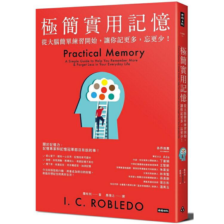 極簡實用記憶:從大腦簡單練習開始,讓你記更多,忘更少! | 拾書所