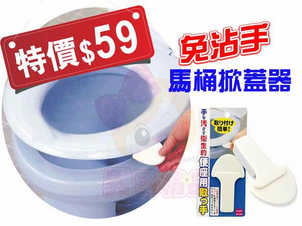 馬桶蓋衛生輔助掀蓋 提蓋器 不沾手 乾淨又衛生 隨機出貨【特價】§異國精品§