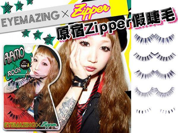 EYEMAZING 原宿Zipper假睫毛NO.803~AYAMO搖滾貓眼 ~異國 ~