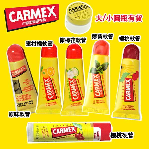 Carmex小蜜媞~原味大圓瓶護唇膏【特價】另有全系列明星最愛 小蜜堤護脣★beauty pie★
