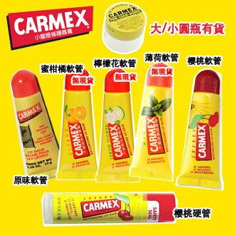 Carmex小蜜媞~護唇膏~原味軟管/硬管 全系列明星最愛 小蜜堤護脣【特價】§異國精品§