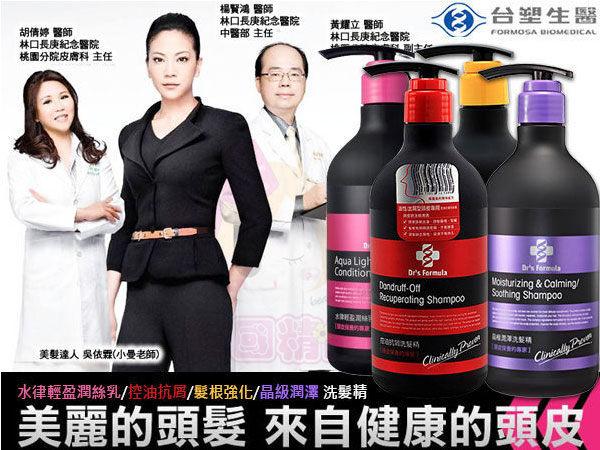 台塑生醫 Dr's Formula 控油抗屑/髮根強化/晶級潤澤洗髮精【特價】異國精品