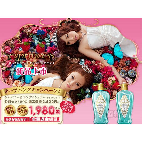 日本ES公主esprincess伊斯萊思 玫瑰香氛洗髮 / 潤髮 600ml 買一瓶送一瓶 §異國精品§
