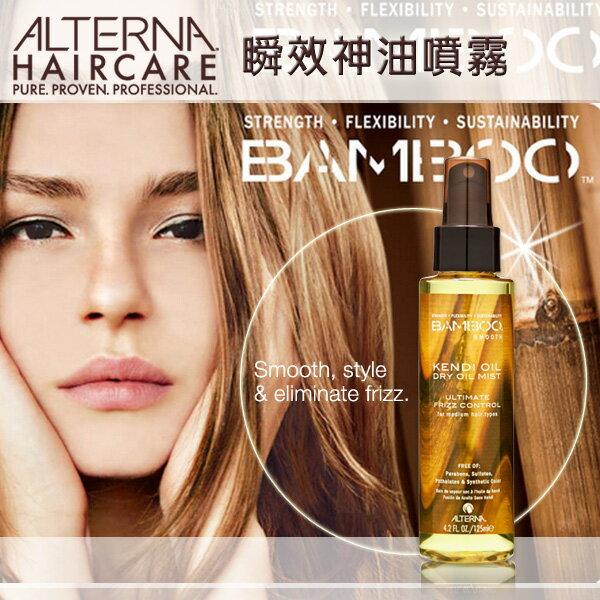 ALTERNA bamboo系列 瞬效神油噴霧125ml §異國精品§