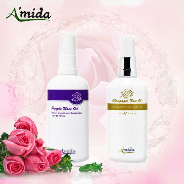 Amida 香檳玫瑰油 紫玫瑰油15ml 護髮免沖洗 ~異國 ~ 100ML