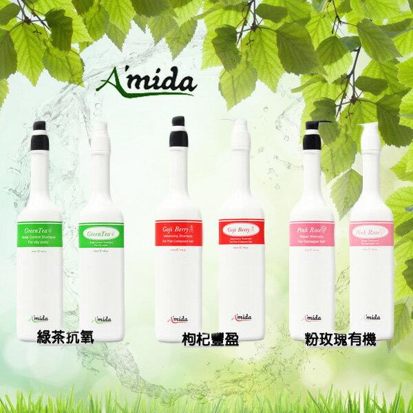 Amida 紫玫瑰洗髮精 / 潤髮乳 400ml  §異國精品§ - 限時優惠好康折扣