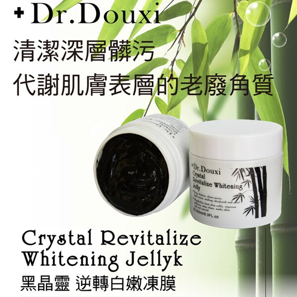 Dr.Douxi 黑晶靈 逆轉白嫩凍膜 ~特惠~~異國 ~ 另黑裡透白 寶藝 水感新肌黑凍